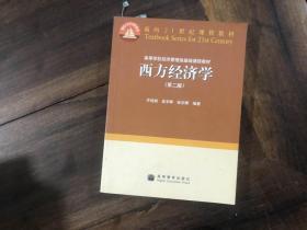 西方经济学(第2版)