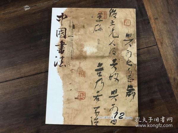 中国书法 2007.12