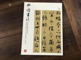 中国书法 2007.1