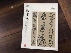 中国书法 2007.4