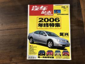 汽车杂志 2006.12