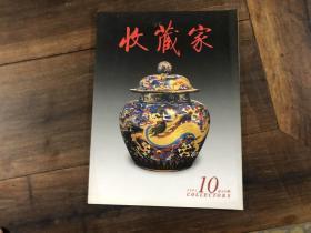 收藏家 2001.10