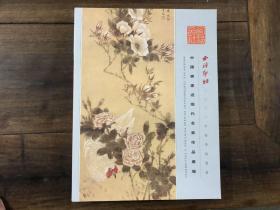 西冷印社 中国书画近现代名家作品专场