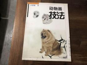 动物画技法