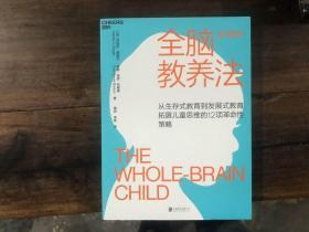 全脑教养法(新修版)