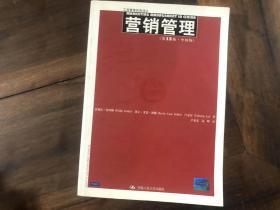 营销管理(第13版 中国版)