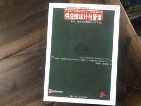 供应链设计与管理(第3版)