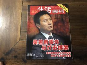 三联生活周刊 2004.7