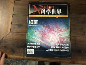 环球科学 2015.8