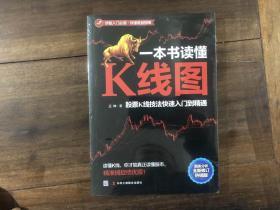 一本书读懂K线图——股票k线技法快速入门到精通