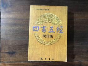 四书五经(现代版)