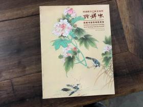 诗婢家 西南书画专场拍卖会