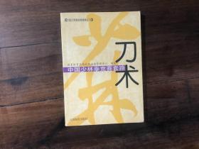 中国少林拳竞赛套路——刀术