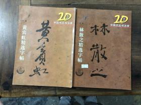 中国杰出书法家(林散之,黄宾虹精选字帖)