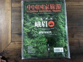 中国国家旅游 2015.9(峨眉山)