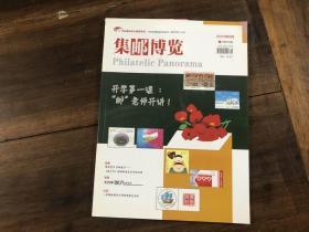 集邮博览 2019.9