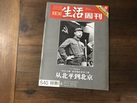 三联生活周刊 2009.30