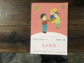 爱的教育(6年级上册)