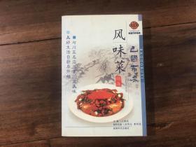 巴国布衣——风味菜精选