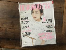 优家画报 2016.11