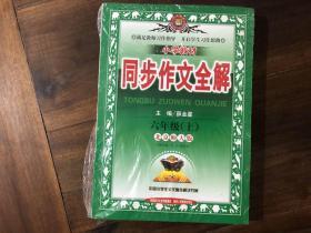 小学教材全解 工具版(3册合售)