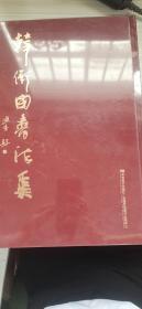 韩卫国书法作品集 (全新未拆封)