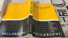 世界十五大哲学