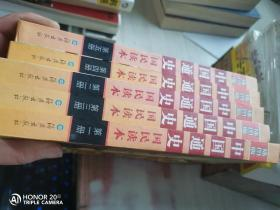 中国通史国民读本1-5