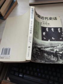 中国近代史话(9卷)