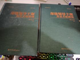 部级领导干部历史文化讲座 资证卷 2本合售