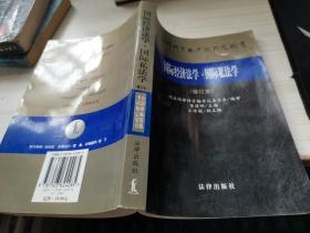 国际经济法学.国际私法学(