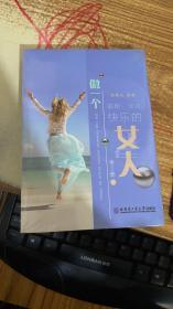 做一个快乐的女人 上下共2册 塑封