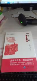 中考语文阅读必备丛书--中外文化文学经典系列:红岩 导读与赏析(初中篇)