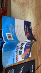 尖子生题库  数学:四年级下册 (BS版)