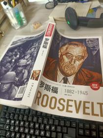 罗斯福1882-1945