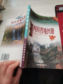 四川省地图册(2010年全新修订)