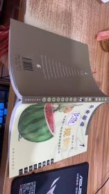 企业游戏隐规则(1).切开西瓜找瓜子儿——歪脖子说事儿系列漫画丛书