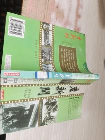 老新闻:百年老新闻系列丛书.民国旧事.1928-1931