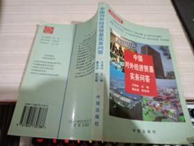 中国对外经济贸易实务问答
