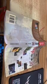 中华纵深游:纪平游踪