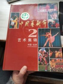 第二届中国艺术节艺术锦集