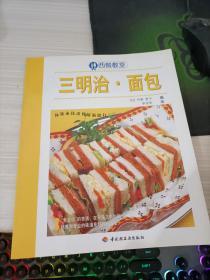 三明治·面包