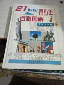21世纪青少年百科图解 文化艺术卷 下
