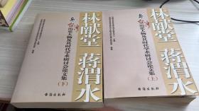 林献堂、蒋渭水与台湾历史人物及其时代上下