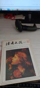 读者文摘1987 11