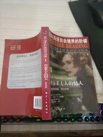 5000词床头灯英语学习读本(1):查泰莱夫人的情人(英汉对照)