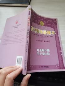 开明国语课本.小学初级.第八册