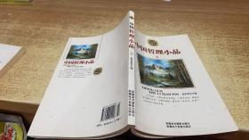 中国哲理小品(上)