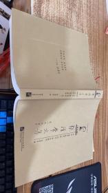 张清常文集(第5卷)