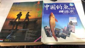 中国钓鱼精选本